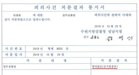 [크기변환]사본 -(고해상도)3. 업무상횡령 고소 무혐의.jpg