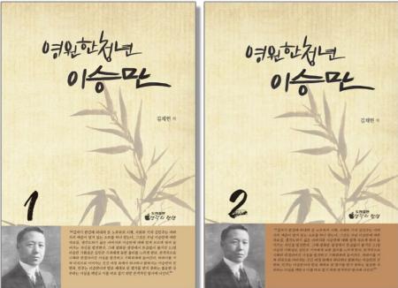 크기변환_이승만 책.png