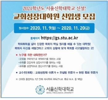 [크기변환]서울신대 광고.jpg