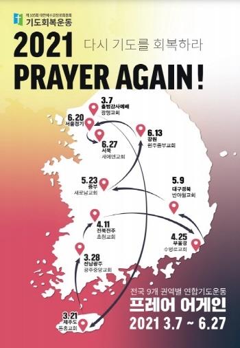 [크기변환]예장합동 2021 Prayer Again 기도회복운동 전국 9개 권역별 기도.jpg