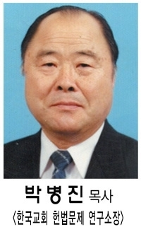 박병진 목사.jpg