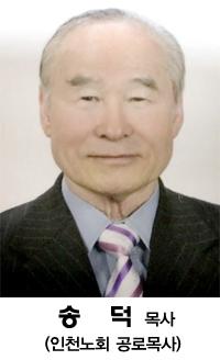 송덕 목사.jpg